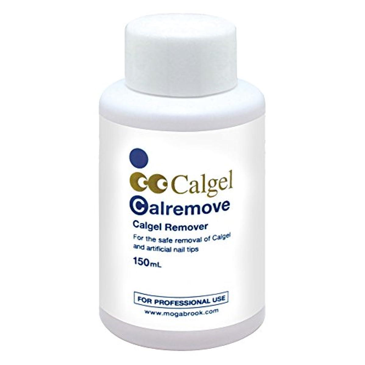 麦芽一時解雇する飢饉Calgel カルリムーフ゛150ml ジェルリムーバー