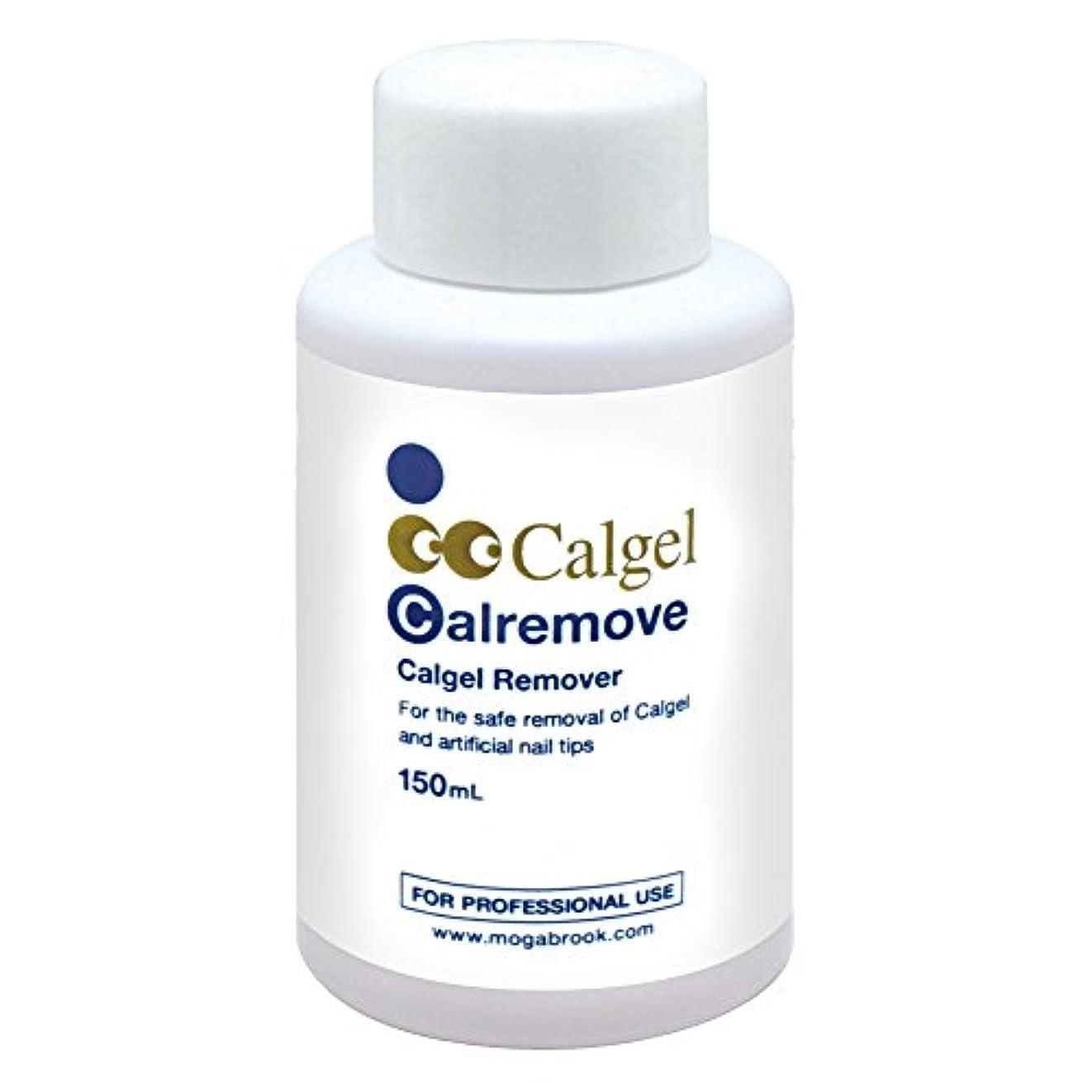 血色の良いサンダー広告Calgel カルリムーフ゛150ml ジェルリムーバー