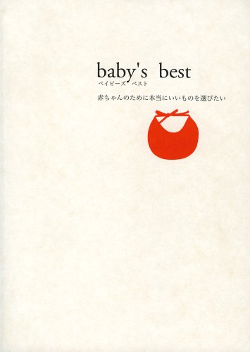 ベイビーズベスト―赤ちゃんのために本当にいいものを選びたい (地球丸ハッピータイムブックス)の詳細を見る
