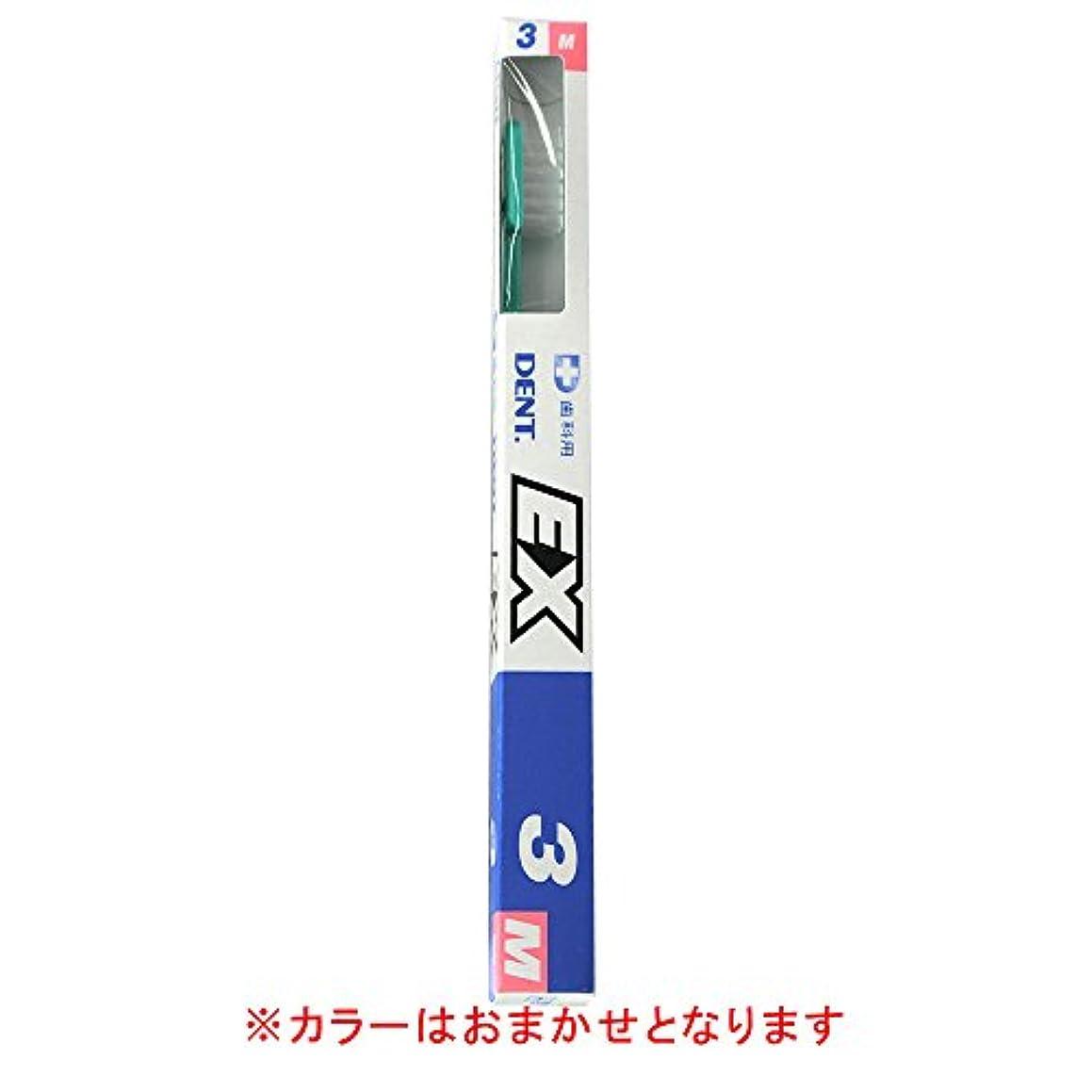 誓約安定したバクテリアライオン DENT.EX3レギュラー 歯ブラシ1本 (毛の硬さ M)
