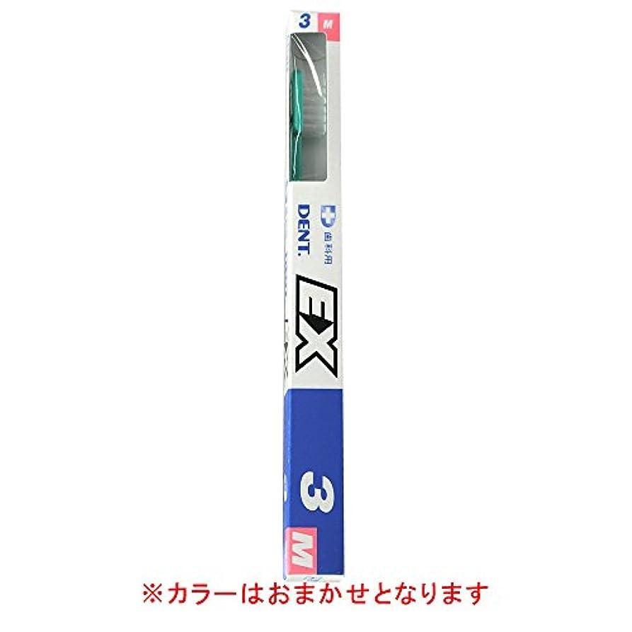 貧困チョーク愚かなライオン DENT.EX3レギュラー 歯ブラシ1本 (毛の硬さ M)