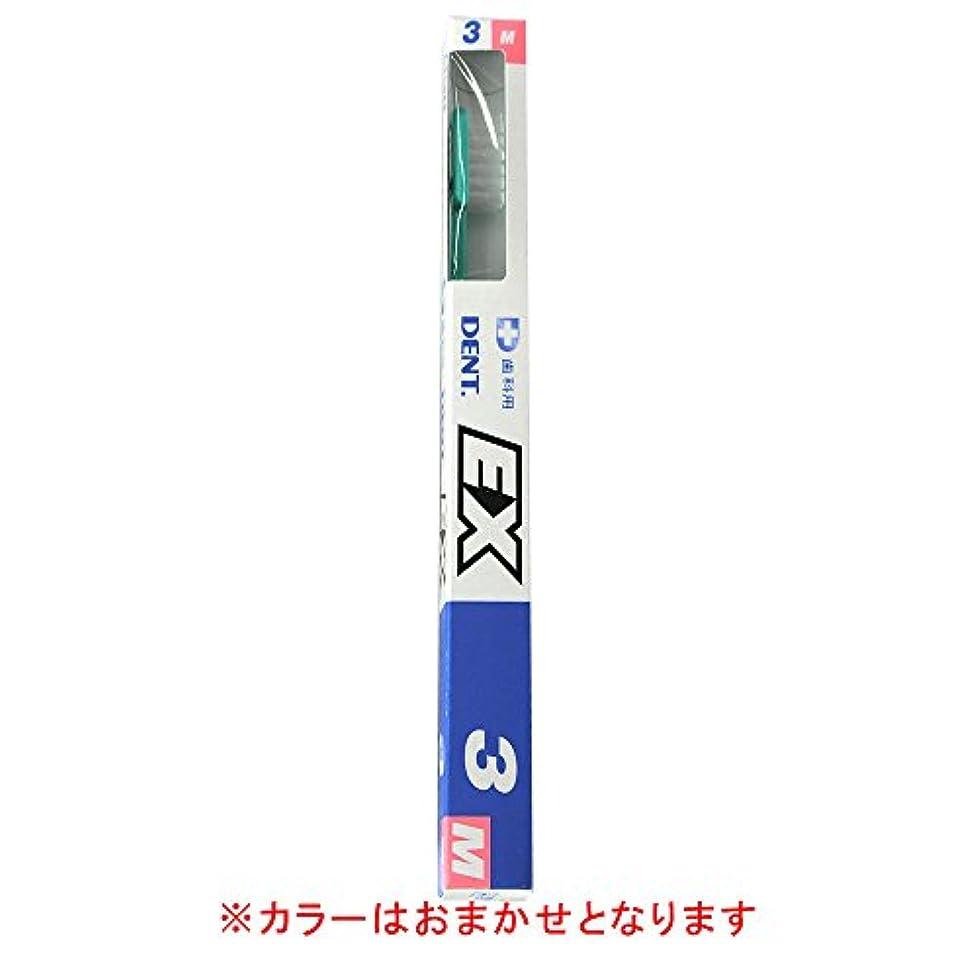 無駄な独立うねるライオン DENT.EX3レギュラー 歯ブラシ1本 (毛の硬さ M)