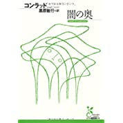 闇の奥 (光文社古典新訳文庫)