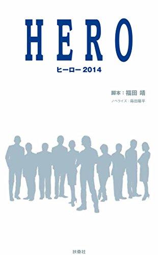 HERO ヒーロー2014の詳細を見る