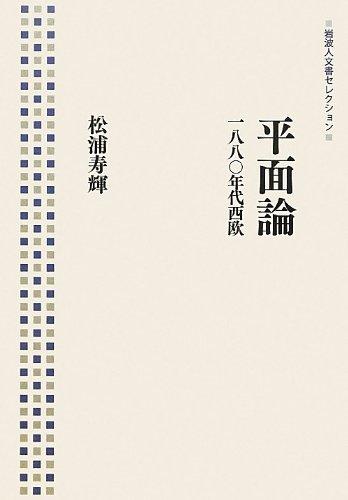 平面論――1880年代西欧 (岩波人文書セレクション)の詳細を見る