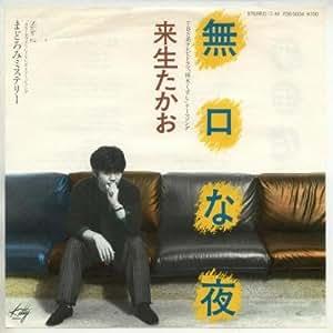 無口な夜 [EPレコード 7inch]
