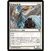 マジック:ザ・ギャザリング【修復の天使/Restoration Angel】【レア】 AVR-032-R ≪アヴァシンの帰還≫