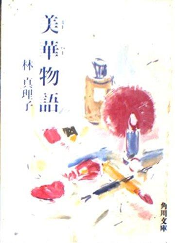 美華(ミーハー)物語 (角川文庫)の詳細を見る