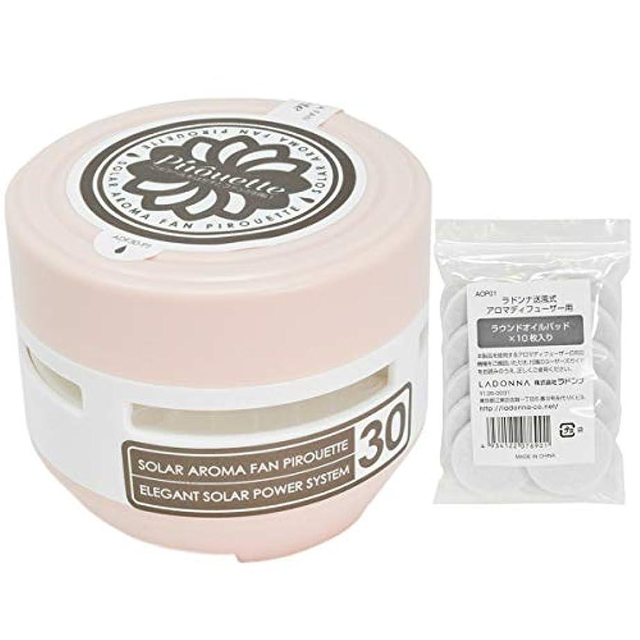 乳白色薬を飲む定義するピルエット ピンク と 交換用パッドセット ソーラー アロマファン ソーラーパワーで芳香ファンがくるくる回転