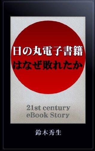 日の丸電子書籍はなぜ敗れたか -21st century eBook Story- 電子書籍の世紀の詳細を見る