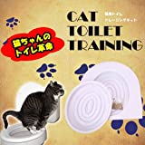 [Present-web] 猫 用 トイレ トレーニング キット キャット しつけ 練習 洋式 水洗 4段階 キャット ニップ 付き ペット 用品 節約