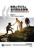 移民の子どもと世代間社会移動――連鎖する社会的不利の克服に向けて