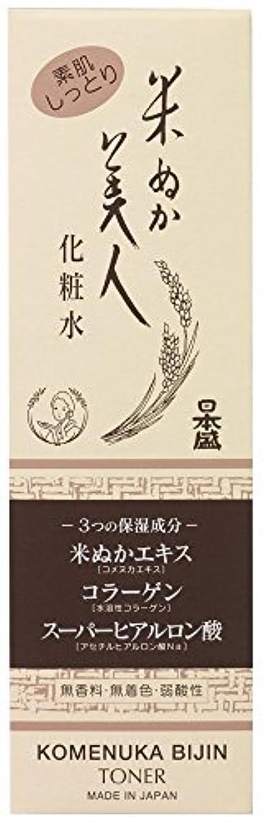 コインランドリー流出あいまいさ米ぬか美人 化粧水 120ml