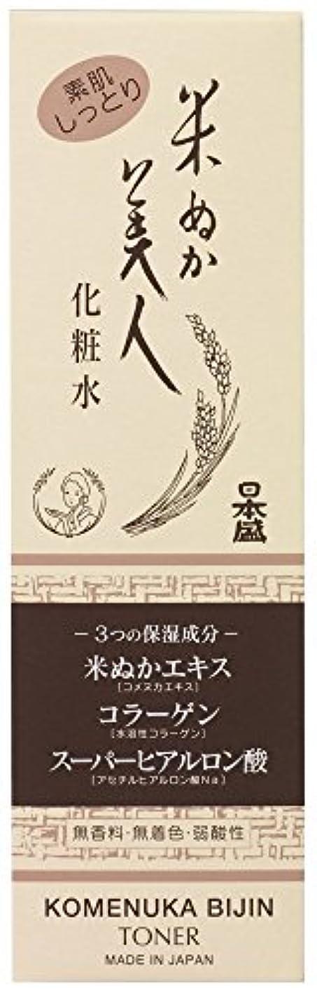 樹皮期待するまっすぐ米ぬか美人 化粧水 120ml