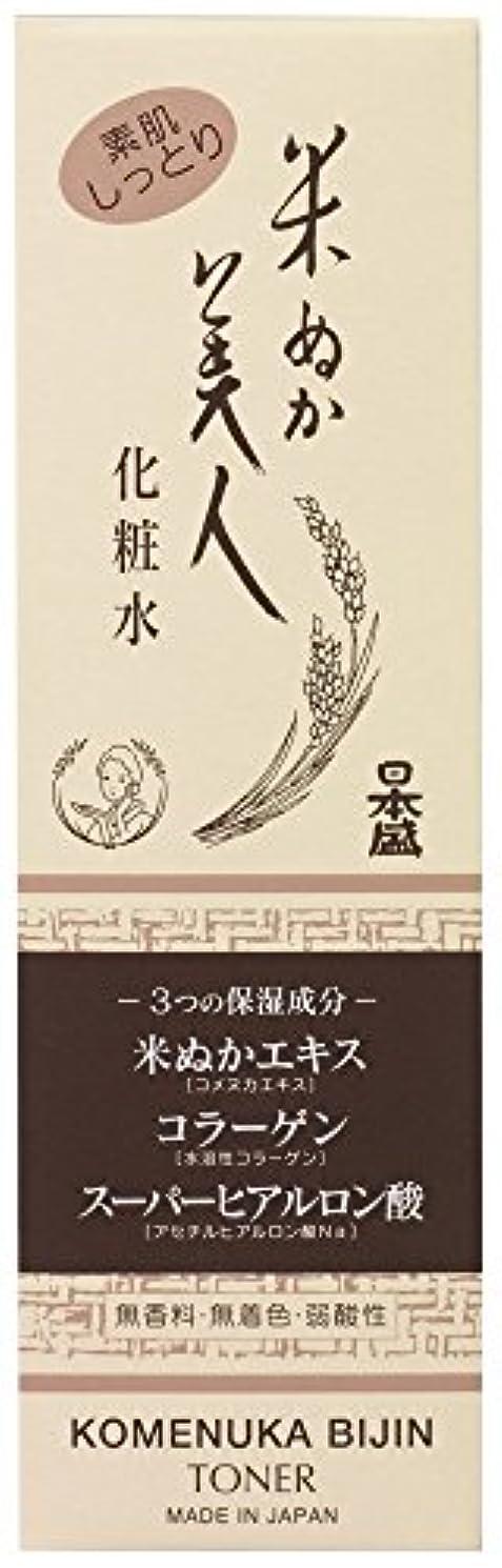 エキス原理メロディー米ぬか美人 化粧水 120ml