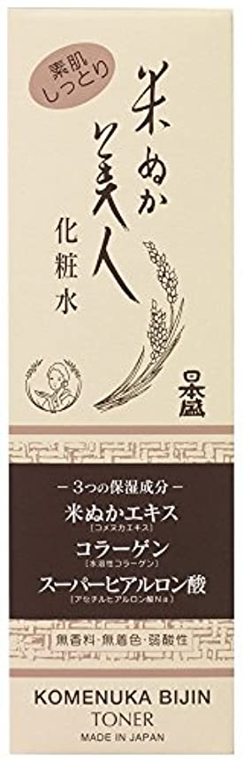 悲観的捕虜効果的米ぬか美人 化粧水 120ml