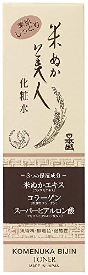 質量生き返らせる甲虫米ぬか美人 化粧水 120ml