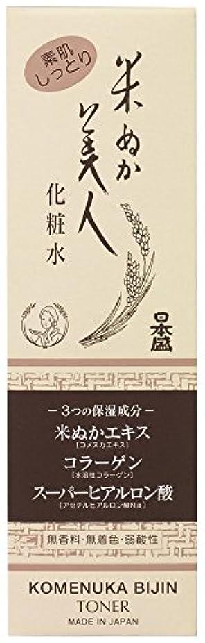 予防接種する自己歩き回る米ぬか美人 化粧水 120ml