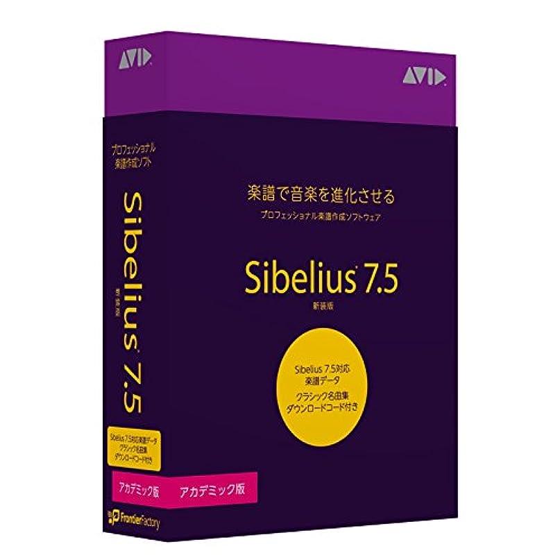 議題アクロバット克服するSibelius 7.5 アカデミック 新装版