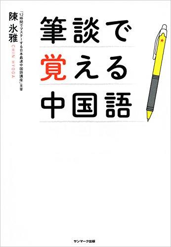 筆談で覚える中国語の書影
