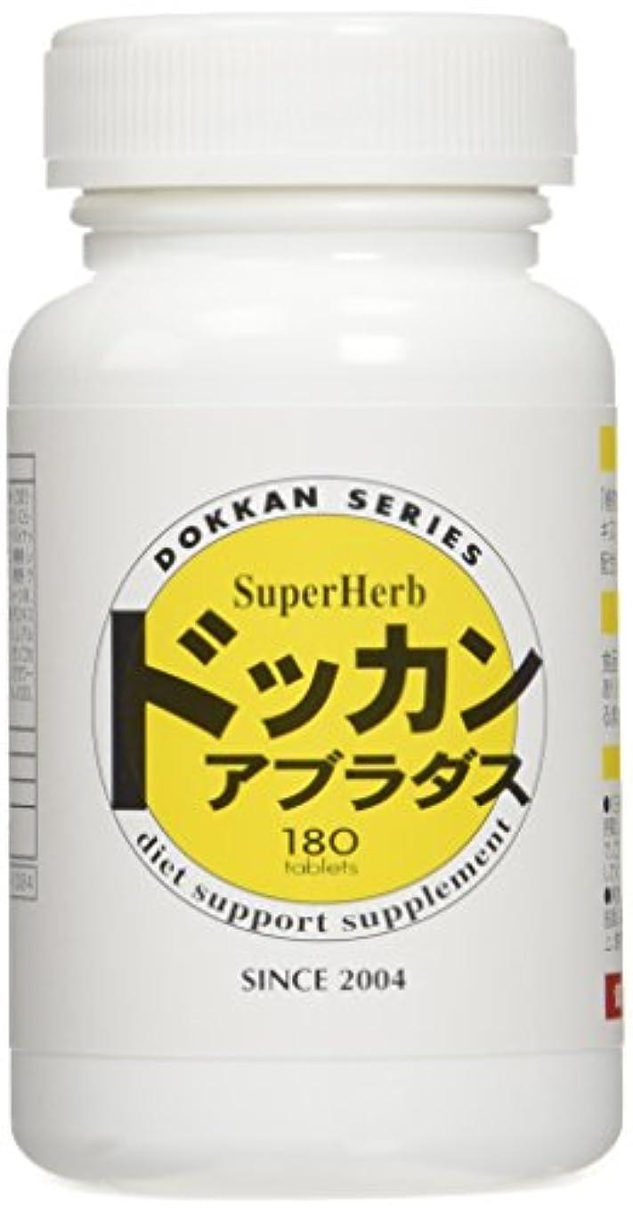 高度なテンポパールお得な3個セット スーパーダイエット ドッカンアブラダス 180粒
