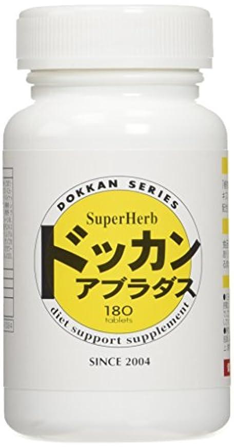 陰気各学者お得な3個セット スーパーダイエット ドッカンアブラダス 180粒