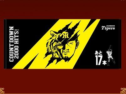 阪神タイガース 鳥谷敬 2000本安打 カウントダウン フェイスタオル 数量限定商品!1983安打