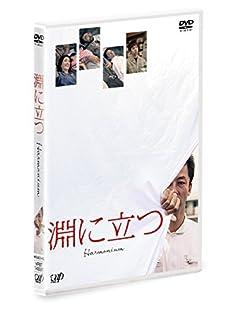 淵に立つ(通常版)[DVD]