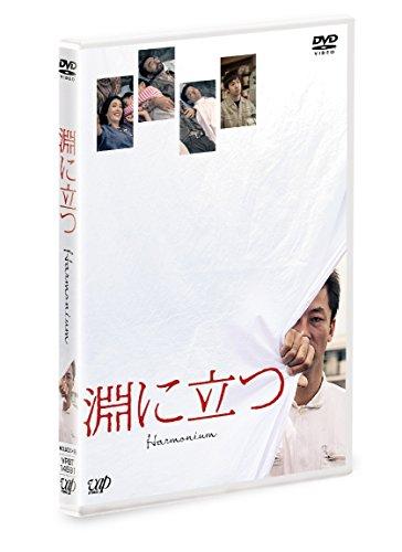 淵に立つ(通常版)[DVD]の詳細を見る