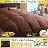 【単品】掛け布団 ダブル【Luxu】アイボリー 最高級羽毛93%使用!日本製ポーランド産マザーグースダウン プレミアムゴールドラベル 羽毛掛け布団 【Luxu】リュクス