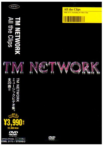 All the Clips [DVD] / TM NETWORK (出演)