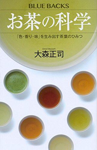 お茶の科学 「色・香り・味」を生み出す茶葉のひみつ (ブルーバックス)の詳細を見る