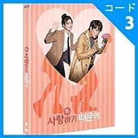 チャ・テヒョン、キム・ユジョン、ソ・ヒョンジン主演 「愛してるから」 DVD (2DISC+ポストカード/+英語字幕)