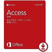 Microsoft Access 2016 (最新 永続版)|オンラインコード版|Windows|PC2台