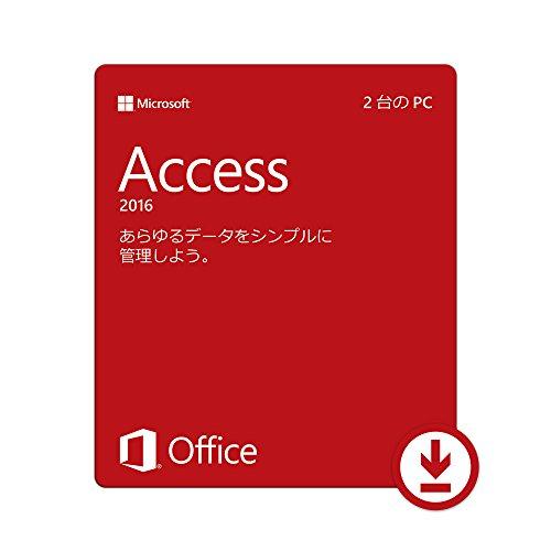Microsoft Access 2016 (最新)|オンラインコード版