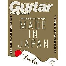 ギター・マガジン 2018年1月号