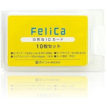 Felicaカード白無地(felica lite-s・フェリカライトS・RC-S966)icカード 10枚