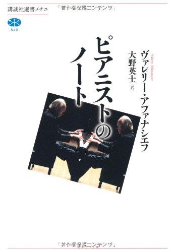 ピアニストのノート (講談社選書メチエ)の詳細を見る