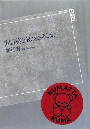向日葵とRose-Noir (講談社BOX)の詳細を見る