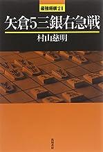 矢倉5三銀右急戦 (最強将棋)