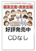 ありがとう/SMAP【※都合によりこちらの商品にはCDが付属していません。】KGH133《小学生のための器楽合奏(発表会編)》