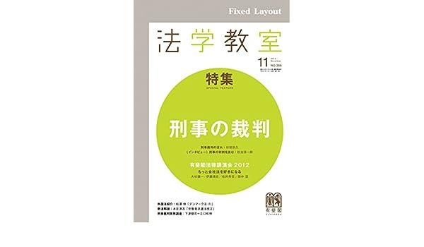 Amazon.co.jp: 法学教室2012年1...