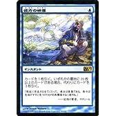 マジック:ザ・ギャザリング 【彼方の映像/Visions of Beyond】【レア】 M12-080-R 《基本セット2012》