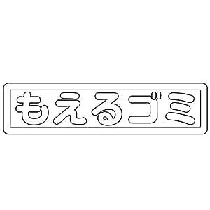 nc-smile ゴミ箱用 分別 シール ステッカー 日本語 もえるゴミ 可燃ごみ 燃えるごみ (ホワイト)