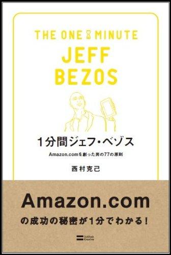 1分間ジェフ・ベゾス Amazon.comを創った男の77の原則 (1分間シリーズ)