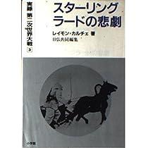 スターリングラードの悲劇 (実録 第二次世界大戦)