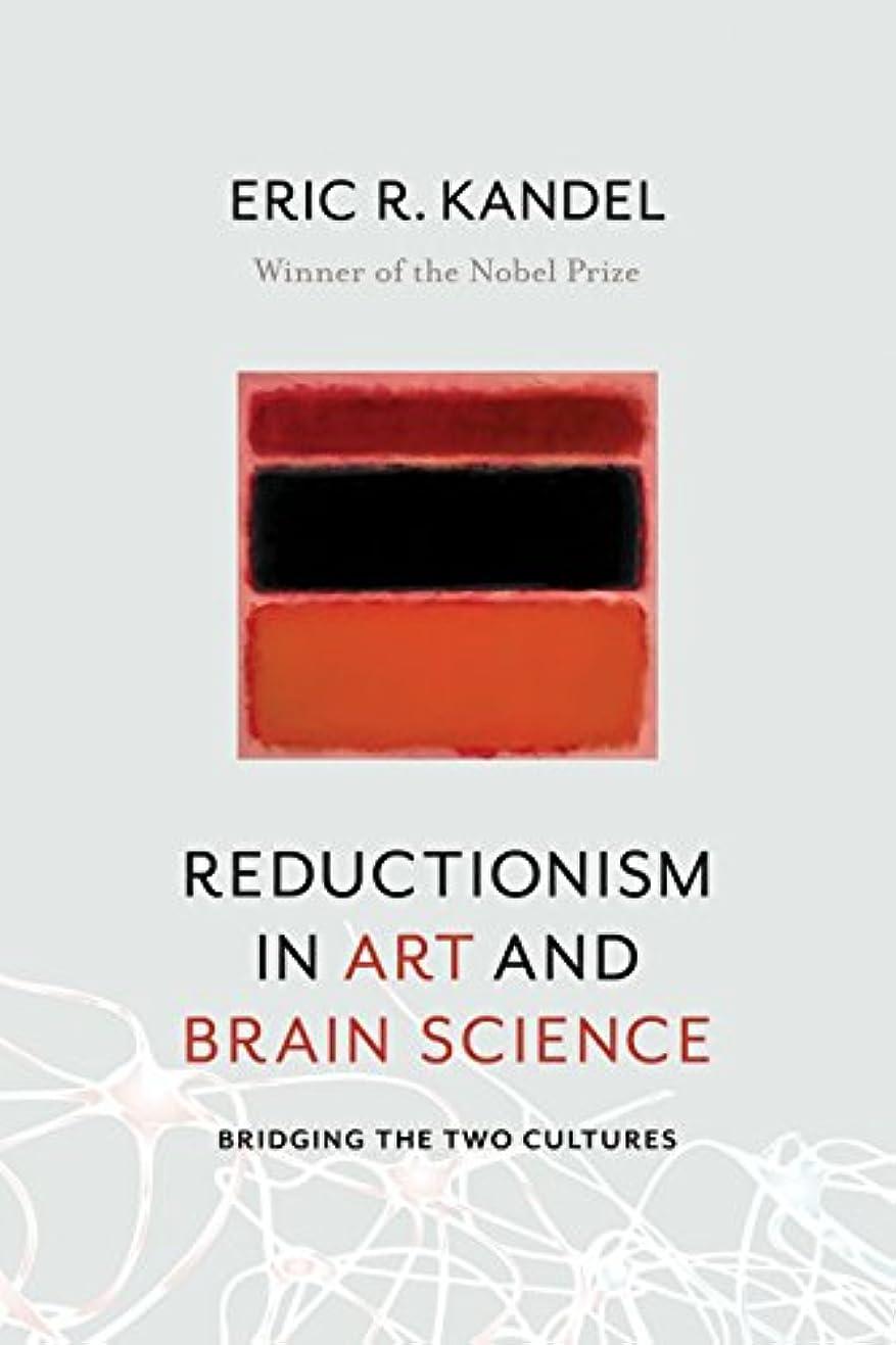 ランデブーブランチ乱用Reductionism in Art and Brain Science: Bridging the Two Cultures (English Edition)
