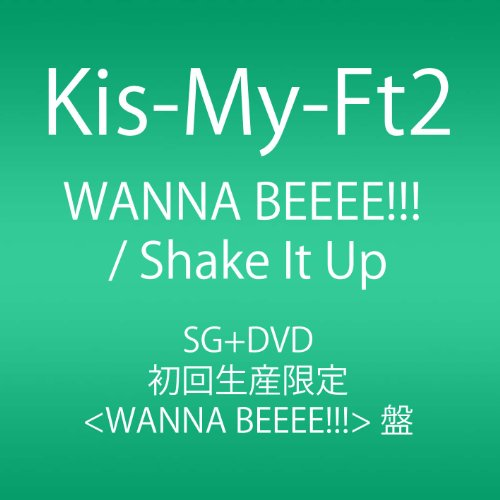 WANNA BEEEE!!! / Shake It Up (SINGLE+DVD) (初回生産限定WANNA BEEEE!!!盤)