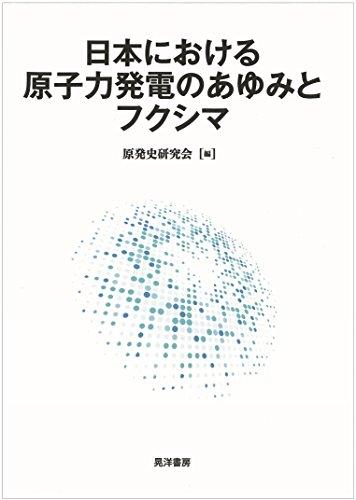 日本における原子力発電のあゆみとフクシマ