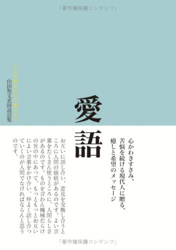 愛語(あいご) (山田無文老師説話集)の詳細を見る